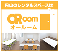 ORoom(オールーム)