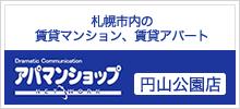 アパマンショップ円山公園店
