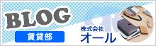 株式会社オール賃貸部 BLOG