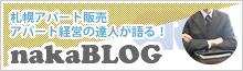 札幌アパート販売 アパート経営の達人が語る!nakaBLOG